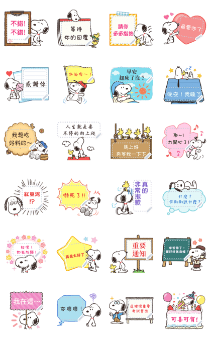 Snoopy Message Stickers