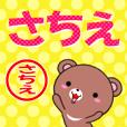 超★さちえ(サチエ)なクマ