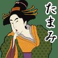 【たまみ】浮世絵 すたんぷ