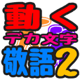 """DEKA-MOJI KEIGO 2"" moving sticker"