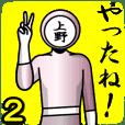 First name man-Uenoman2