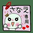 [さなえ]の敬語のスタンプ!