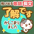 ❤️飛び出る 敬語♡長文トーク
