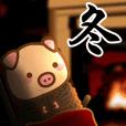 うごけ!ぶーぶーちゃん冬