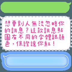 LINE對話框 訊息貼圖