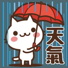 罐頭貓咪【天氣貼圖】