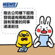 Lazy Rabbit & Mr.Chu: Message Stickers 1