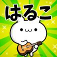 Dear Haruko's. Sticker!!