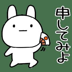 しろまるい☆よく使う武士語ウサギ1