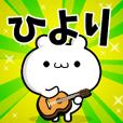 Dear Hiyori's. Sticker!!
