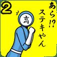 名字マンシリーズ「古川マン2」