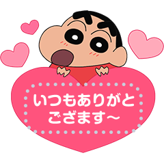 Crayon Shinchan Message Sti...