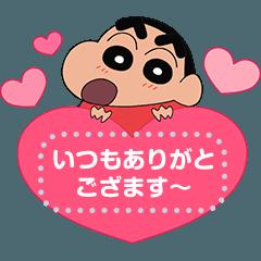 Crayon Shinchan Message Stickers