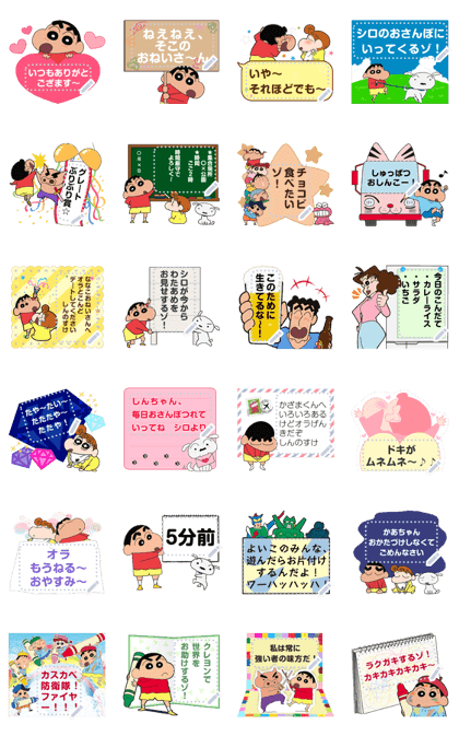 Crayon Shinchan Message Stickers