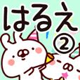 【はるえ】専用2
