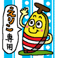 Banana sticker for Eriko