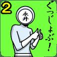 First name man-Nagaiman2