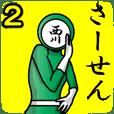 名字マンシリーズ「西川マン2」