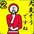 名字マンシリーズ「小松マン2」