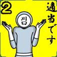 名字マンシリーズ「川口マン2」