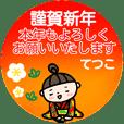 """""""TETSUKO"""" only name sticker_Polite"""