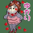 【 ゆかり 】セクシーカバ美