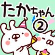 【たかちゃん】専用2