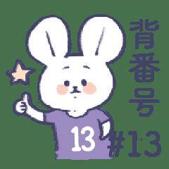 背番号ねずみ #13 紫