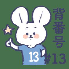背番号ねずみ #13 青・水色