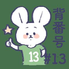 背番号ねずみ #13 緑