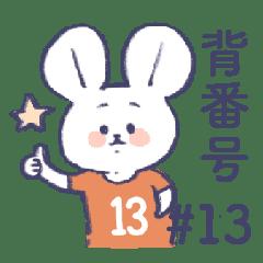 背番号ねずみ #13 オレンジ