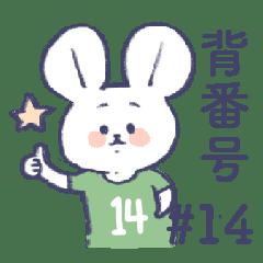 背番号ねずみ #14 緑