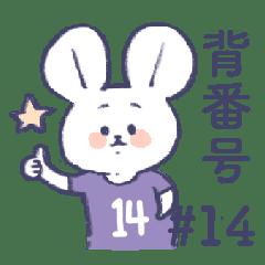 背番号ねずみ #14 紫