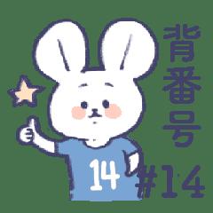 背番号ねずみ #14 青・水色