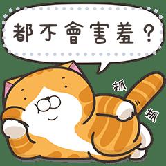 白爛貓☆訊息貼圖☆初登場