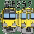 楽しい黄色い電車!