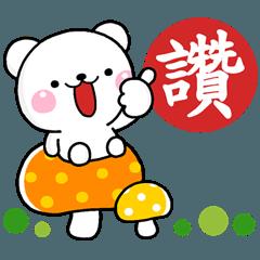 大人日常 超可愛♡白熊
