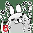 たけちゃんが使う面白スタンプ6