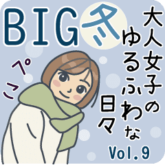 大人女子のゆるふわな日々vol.9【BIG】冬