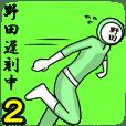 名字マンシリーズ「野田マン2」
