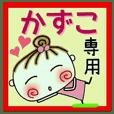 Convenient sticker of [Kazuko]!