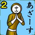名字マンシリーズ「中山マン2」