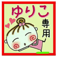 Convenient sticker of [Yuriko]!