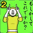 名字マンシリーズ「大谷マン2」
