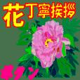 Floral polite greeting