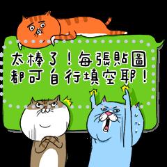 貓室友訊息貼圖