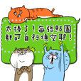 Cat Roommates Message Stickers