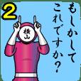 First name man-Yokoyamaman2