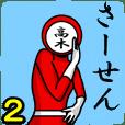 名字マンシリーズ「高木マン2」