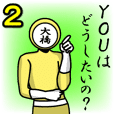 名字マンシリーズ「大橋マン2」